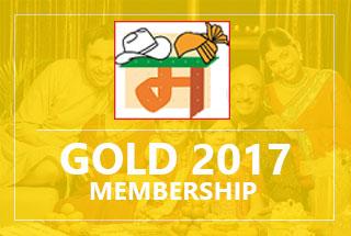 gold-2017-membership